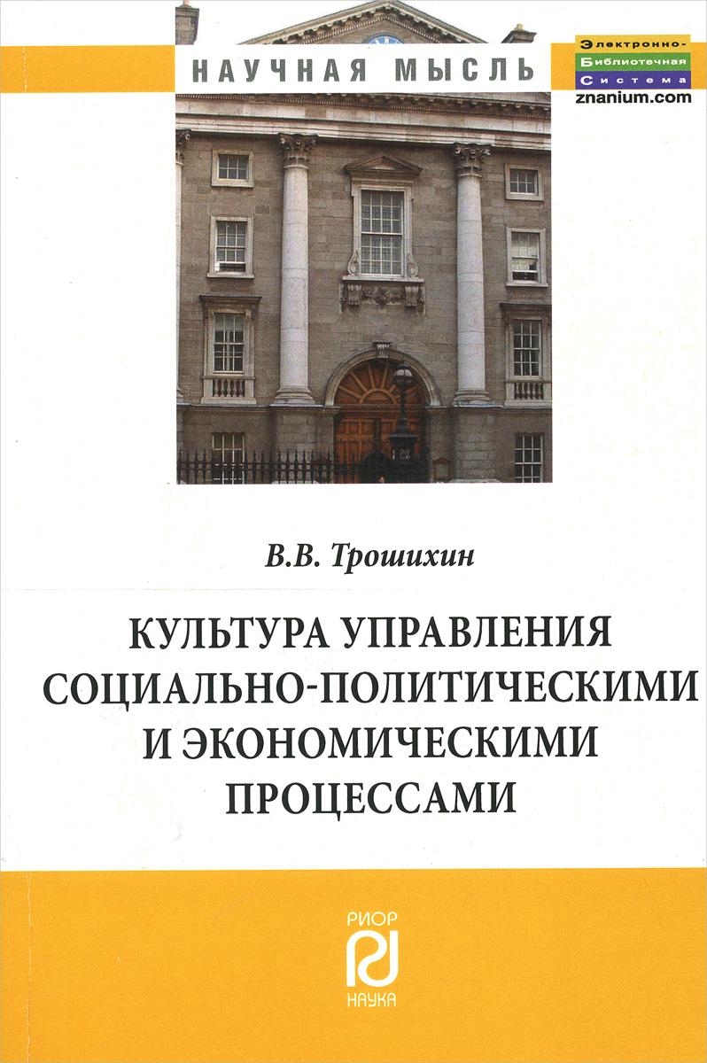 Культура управления социально-политическими и экономическими процессами