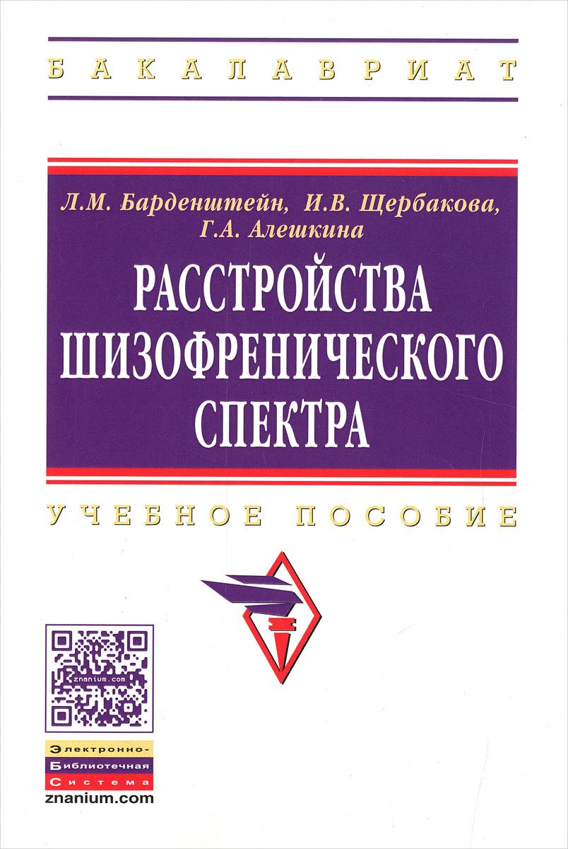 Расстройства шизофренического спектра. Учебное пособие ( 978-5-16-009200-3 )