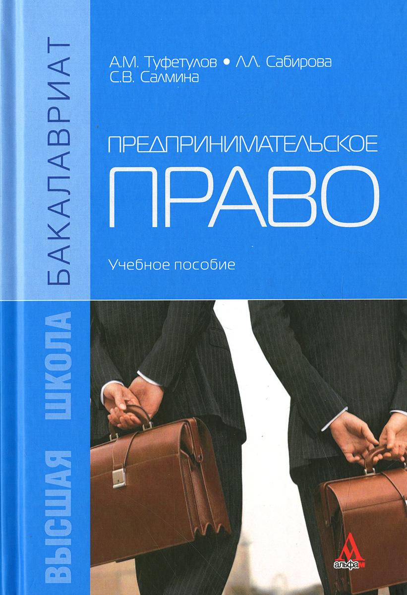 Предпринимательское право. Учебное пособие