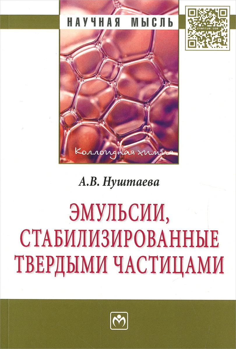 Эмульсии, стабилизированные твердыми частицами ( 978-5-16-006467-3 )