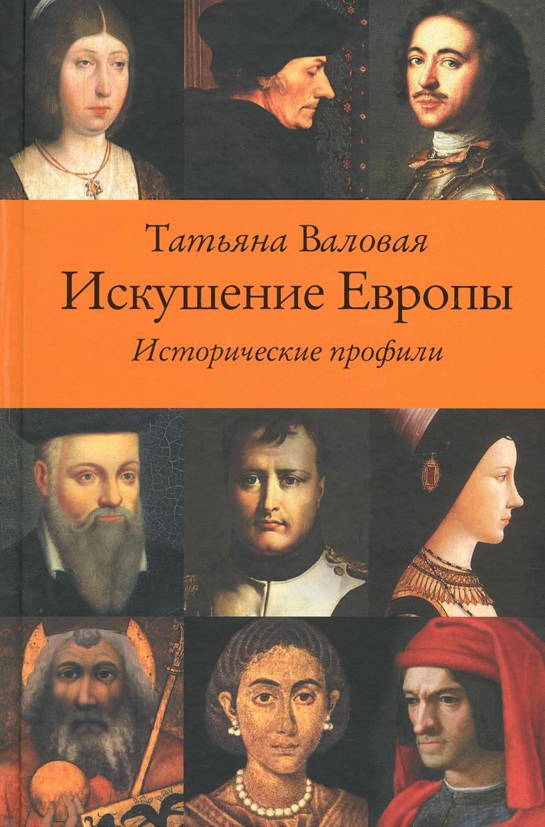 Искушение Европы. Исторические профили