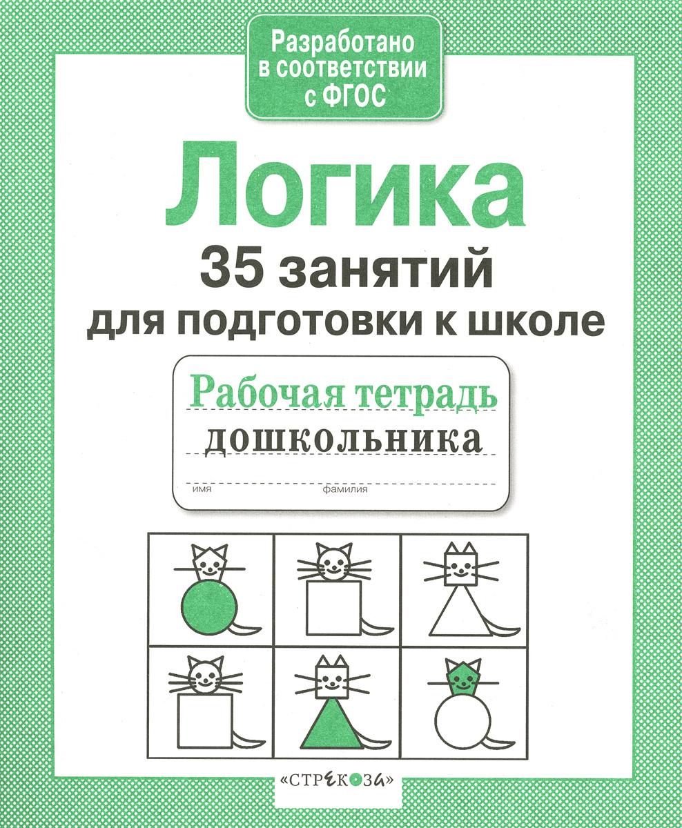 Логика. 35 занятий для подготовки к школе. Рабочая тетрадь дошкольника
