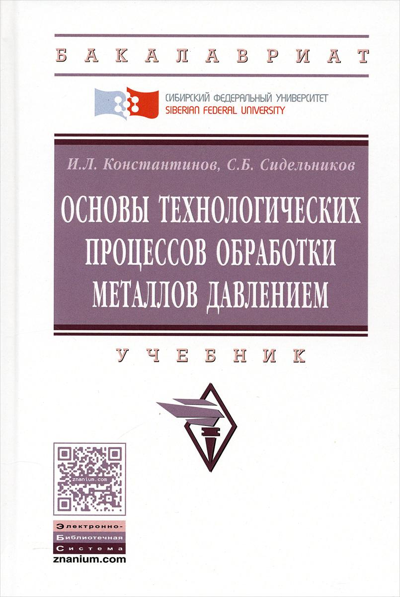 Основы технических процессов обработки металлов давлением. Учебник