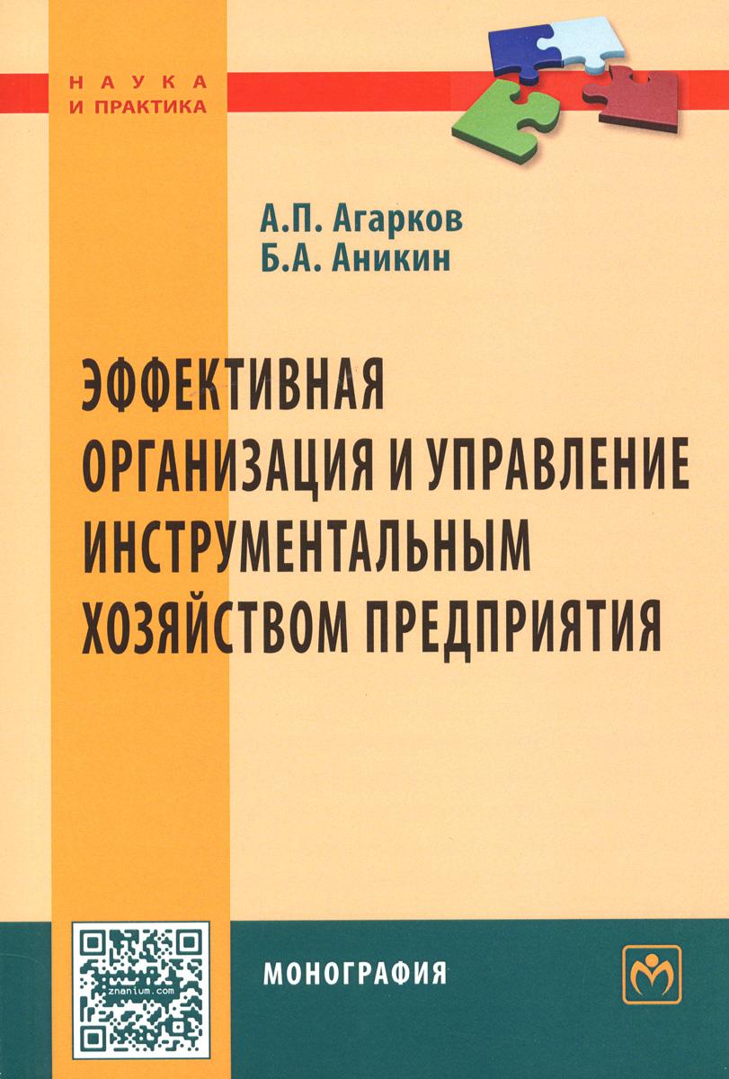 Эффективная организация и управление инструментальным хозяйством предприятия ( 978-5-16-010751-6 )