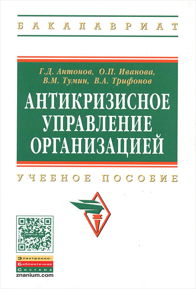 Антикризисное управление организацией. Учебное пособие