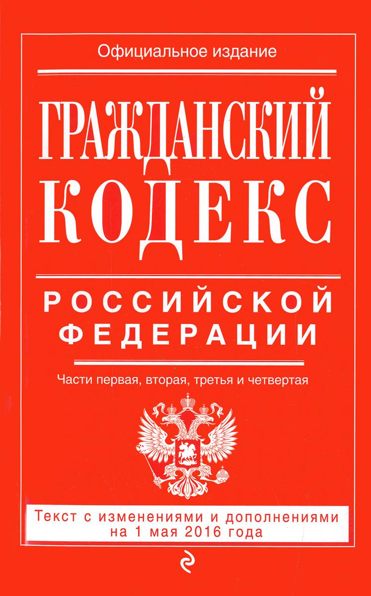 Гражданский кодекс Российской Федерации. Части первая, вторая, третья и четвертая ( 978-5-699-88181-9 )