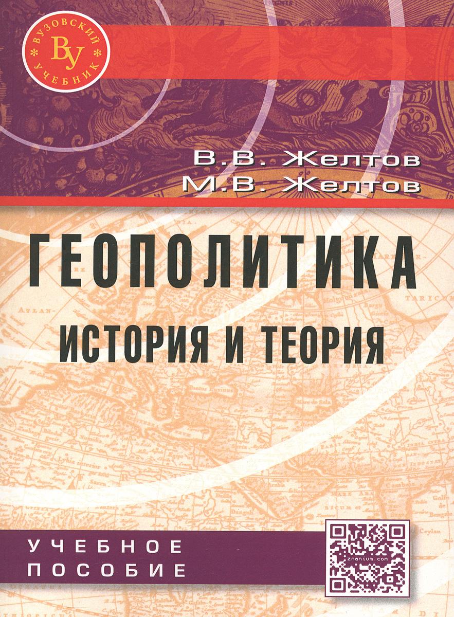 Геополитика. История и теория. Учебное пособие