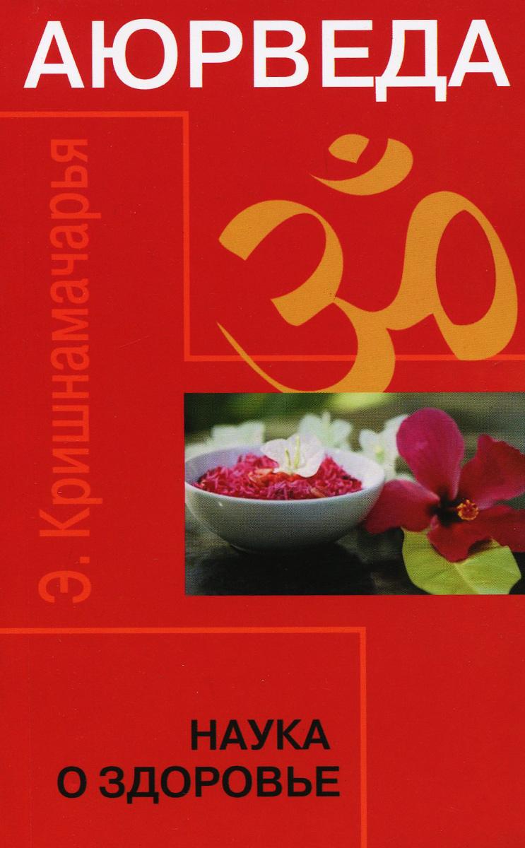Аюрведа. Наука о здоровье ( 978-5-413-01401-1 )