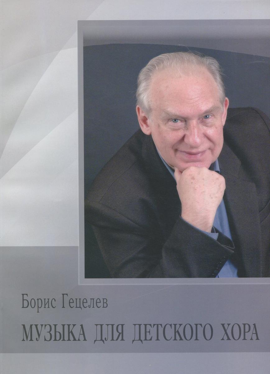 Борис Гецелев. Музыка для детского хора