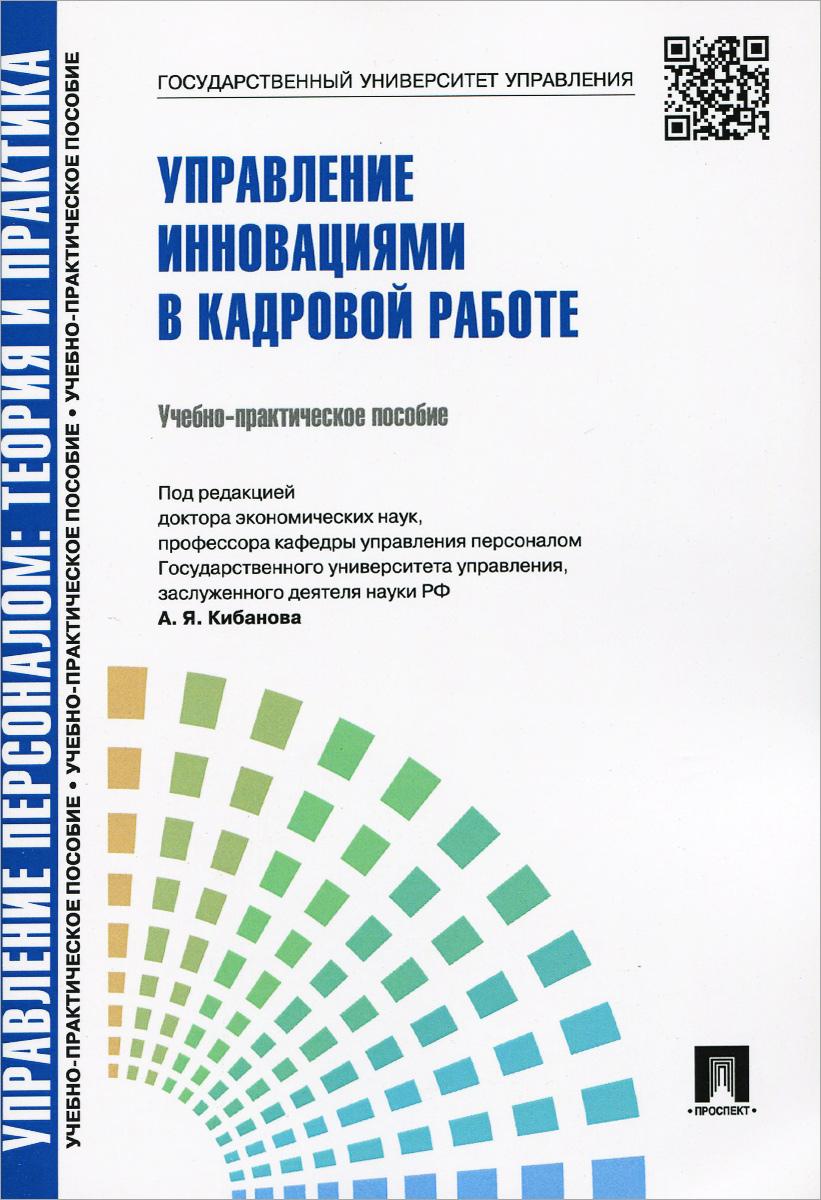Управление персоналом. Теория и практика. Управление инновациями в кадровой работе ( 978-5-392-21445-7 )