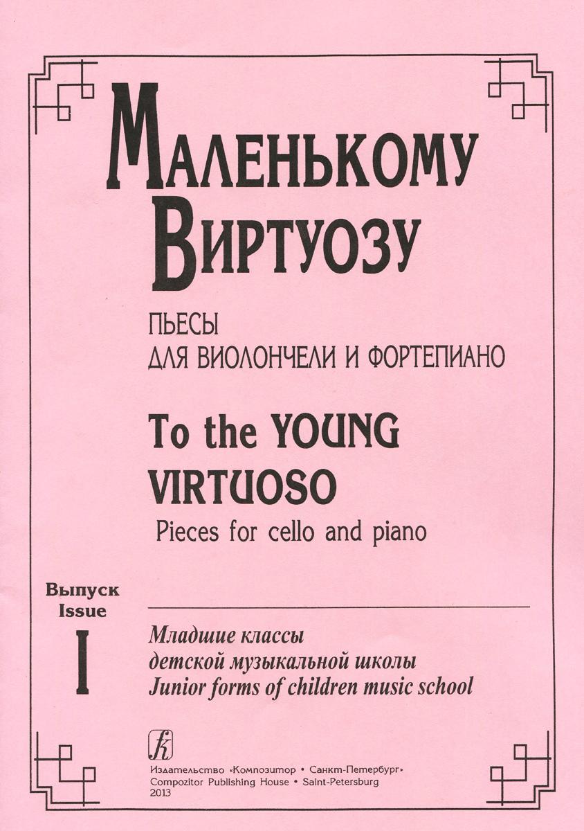 Маленькому виртуозу. Пьесы для виолончели и фортепиано. Выпуск 1