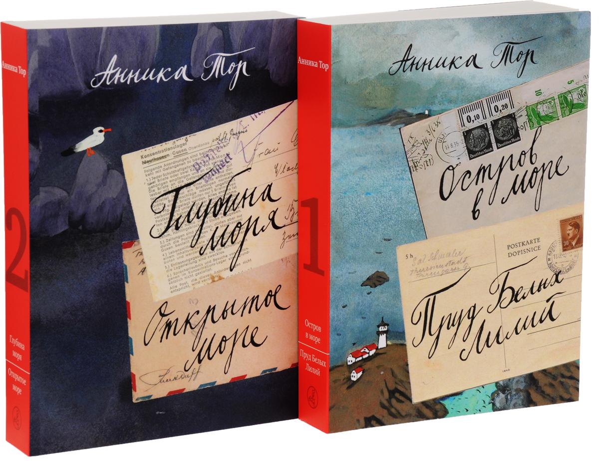 Остров в море. Пруд белых лилий. Глубина моря. Открытое море. В 2 томах (комплект из 2 книг)
