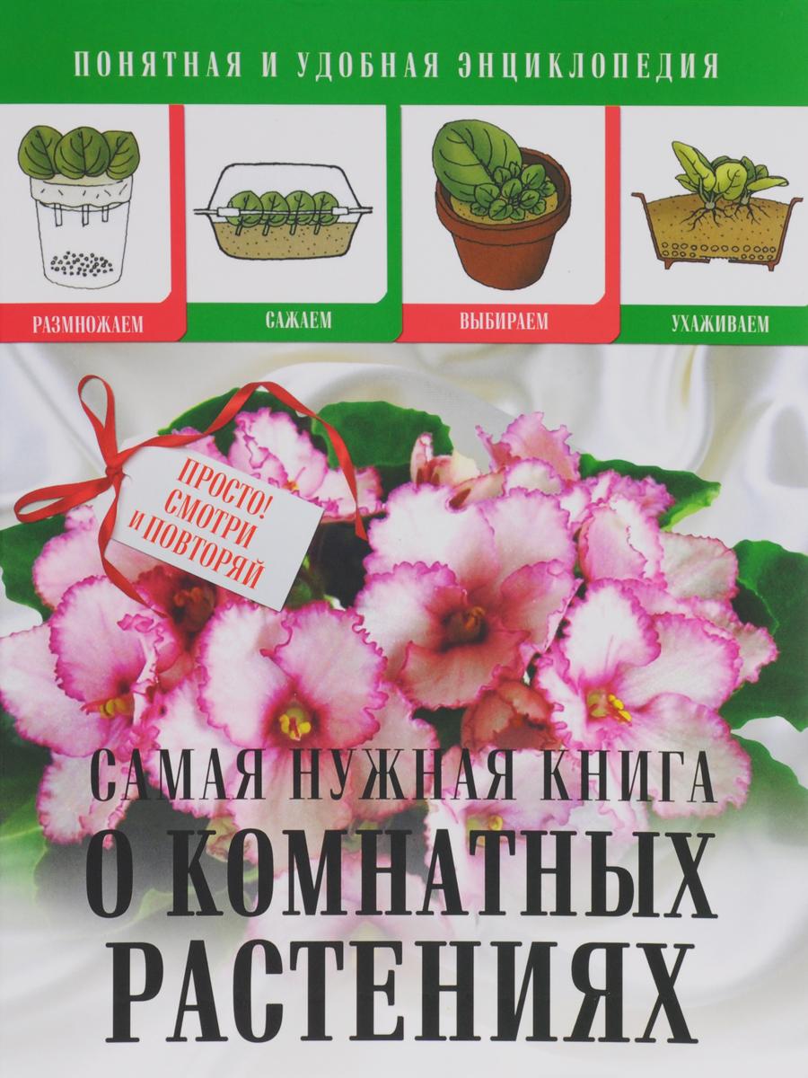 Л. С. Конева Самая нужная книга о комнатных растениях