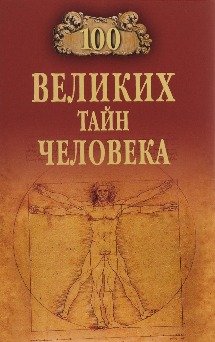 Zakazat.ru 100 великих тайн человека. А. С. Бернацкий