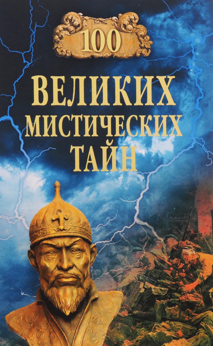 Zakazat.ru Сто великих мистических тайн. А. С. Бернацкий