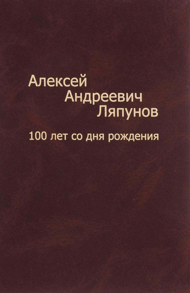 Алексей Андреевич Ляпунов. 100 лет со дня рождения