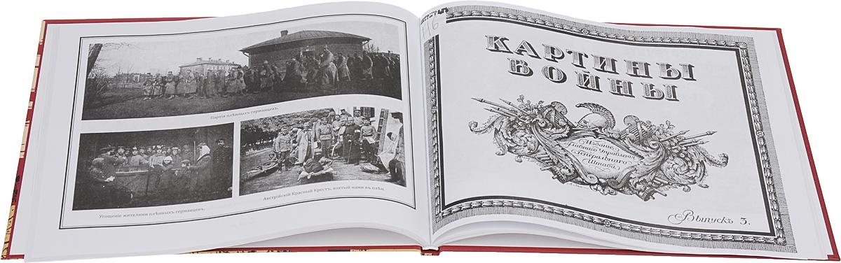 Картины войны. Альбом
