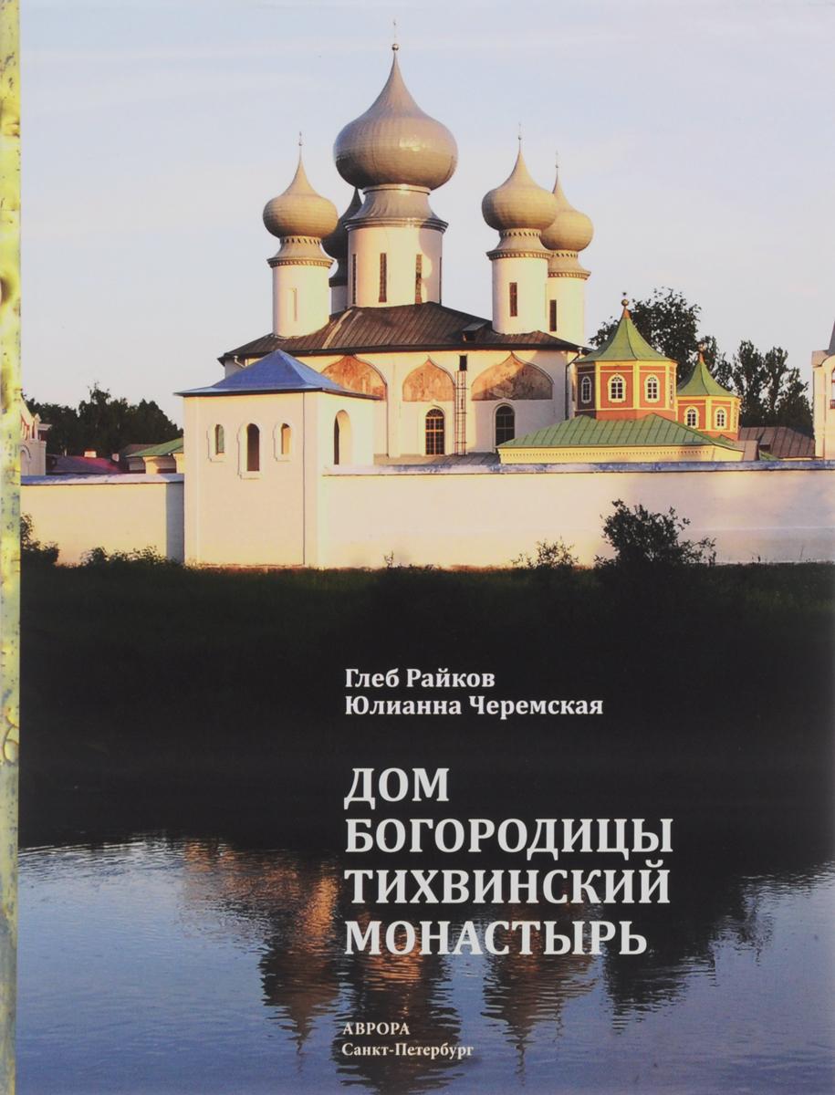 Дом Богородицы. Тихвинский монастырь. Книга-альбом