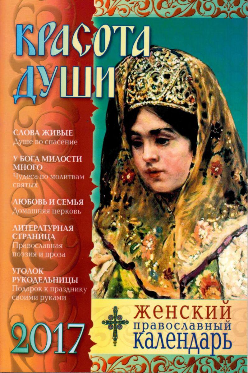 Красота души. Женский православный календарь на 2017 год