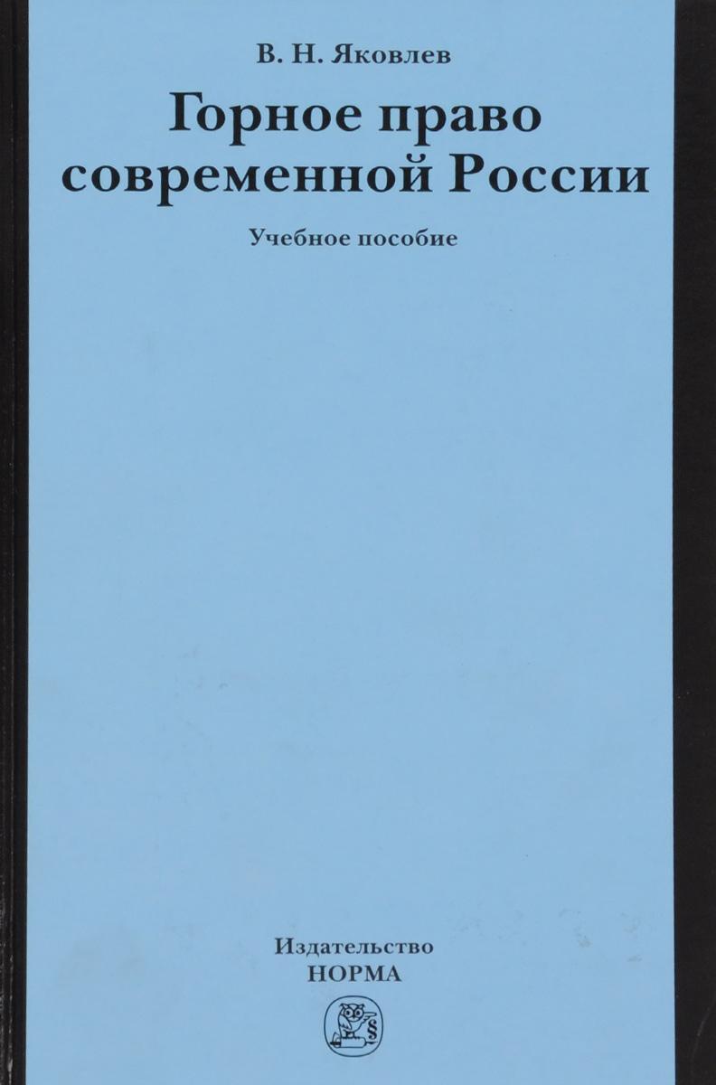 Горное право современной России. Конец XX - начало XXI века. Учебное пособие