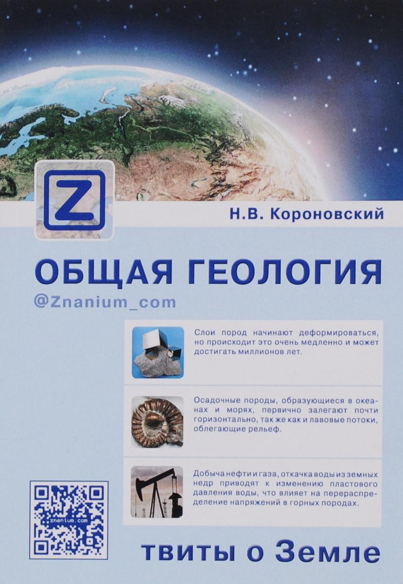Общая геология. Твиты о Земле ( 978-5-16-011823-9 )