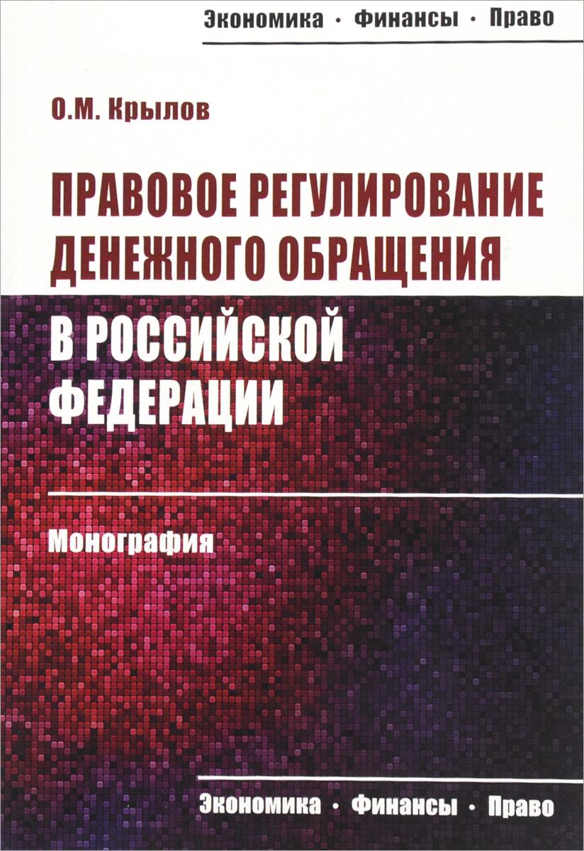 Правовое регулирование денежного обращения в Российской Федерации