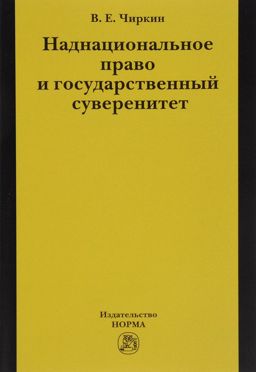 Наднациональное право и государственный суверенитет (некоторые проблемы теории) ( 978-5-91768-651-6, 978-5-16-011175-9 )