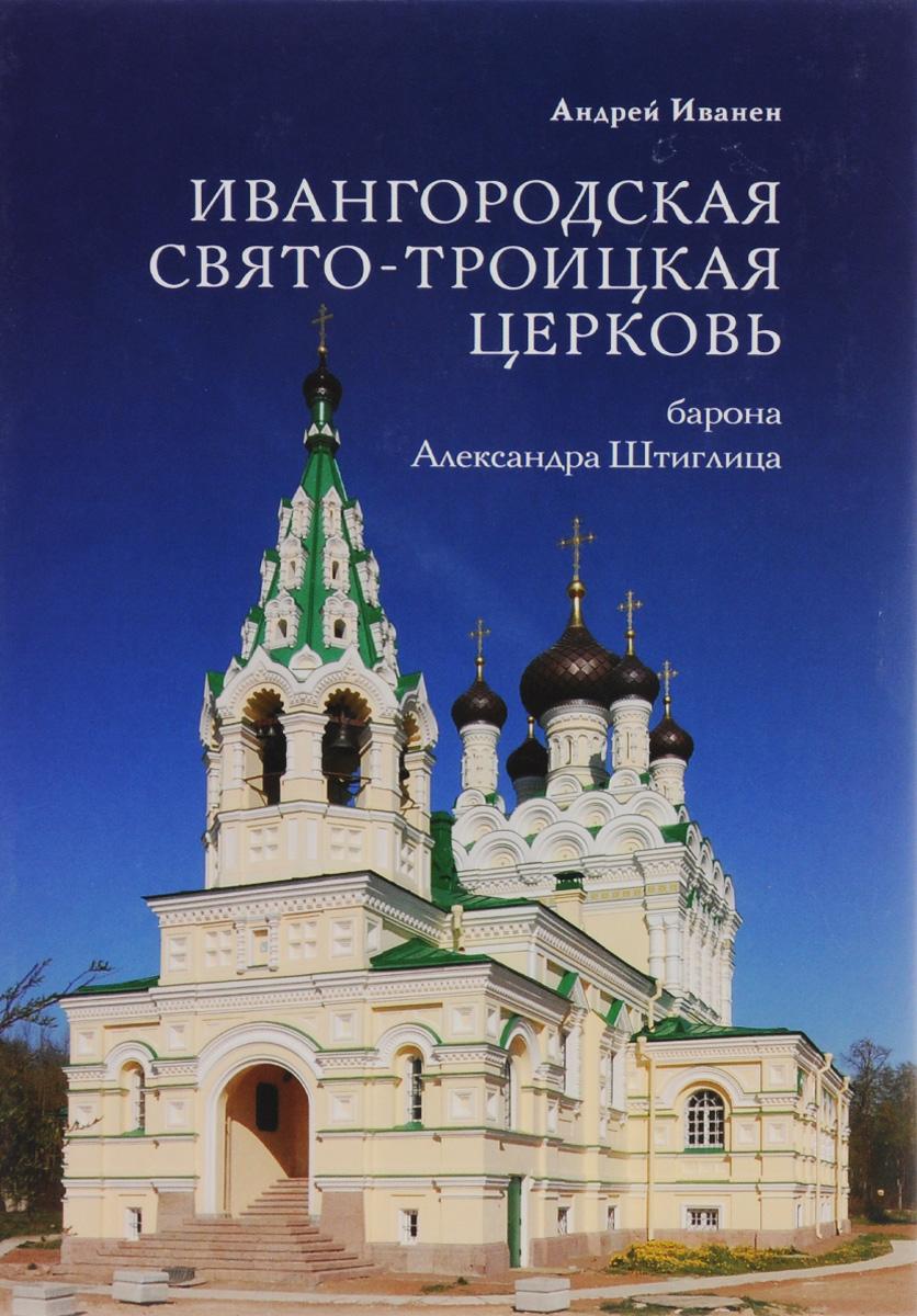 Ивангородская Свято-Троицкая церковь (барона А. Штиглица)
