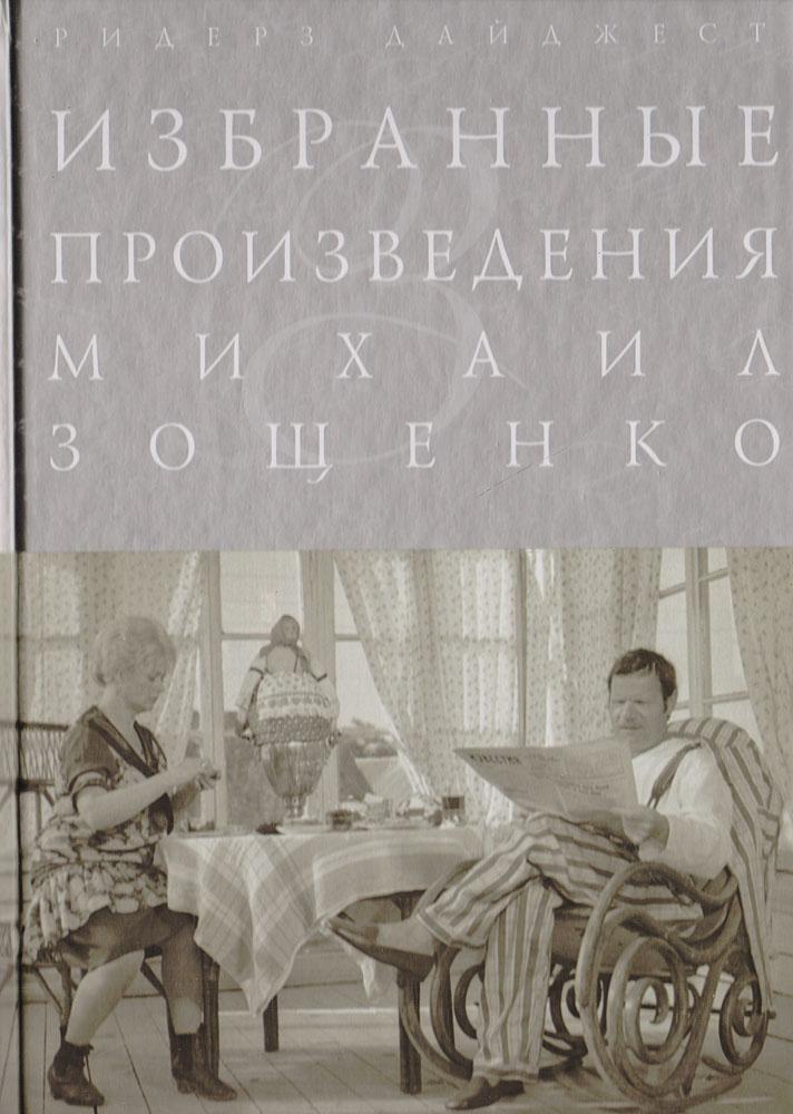 Избранные произведения Михаила Зощенко