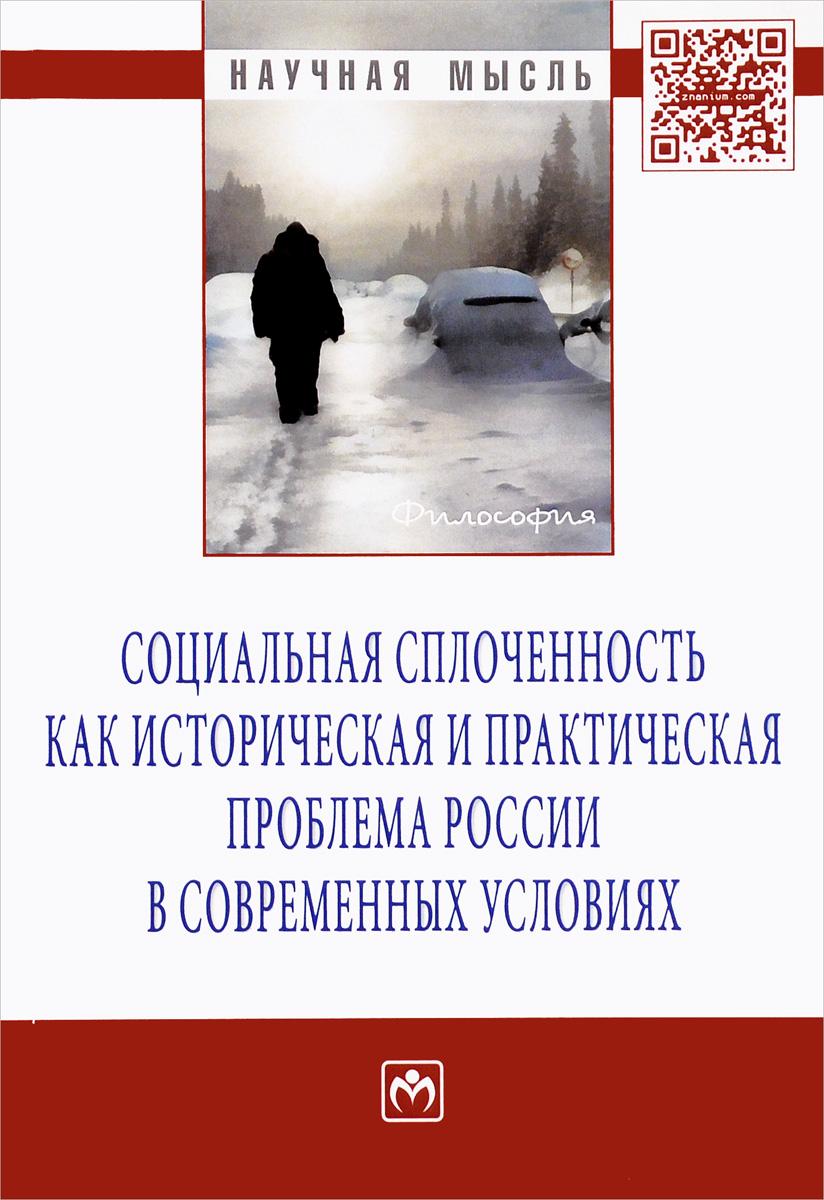 Социальная сплоченность как историческая и практическая проблема России в современных условиях