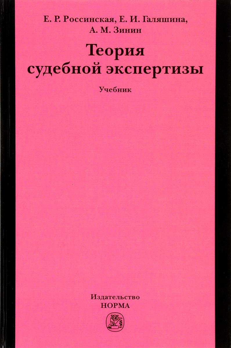 Теория судебной экспертизы. Учебник