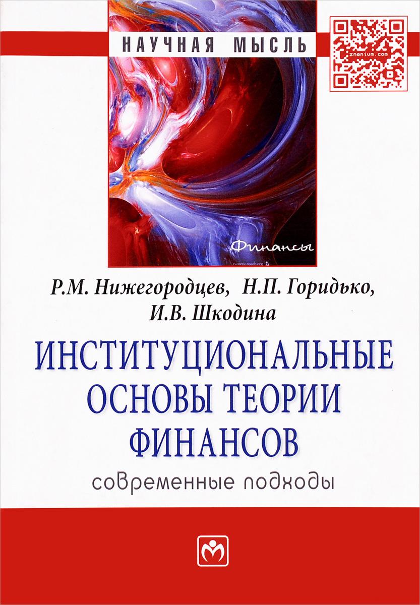 Институциональные основы теории финансов. Современные подходы