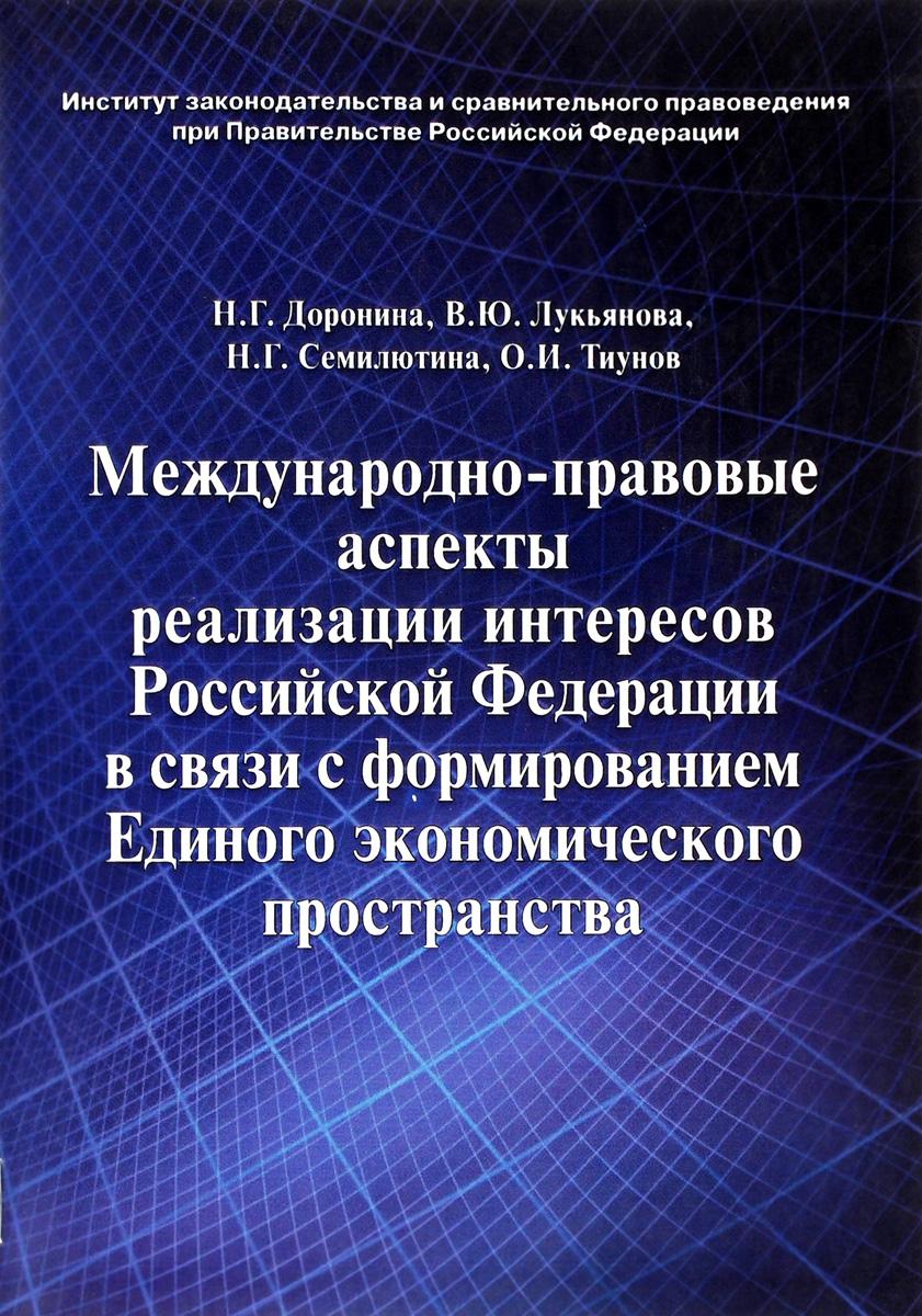 Международно-правовые аспекты реализации интересов Российской Федерации в связи с формированием Единого экономического пространства
