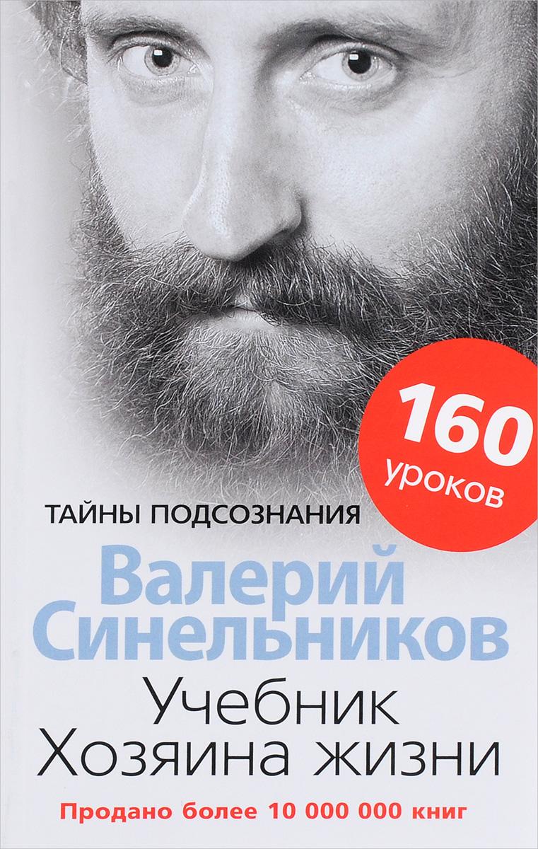 Учебник Хозяина жизни. 160 уроков