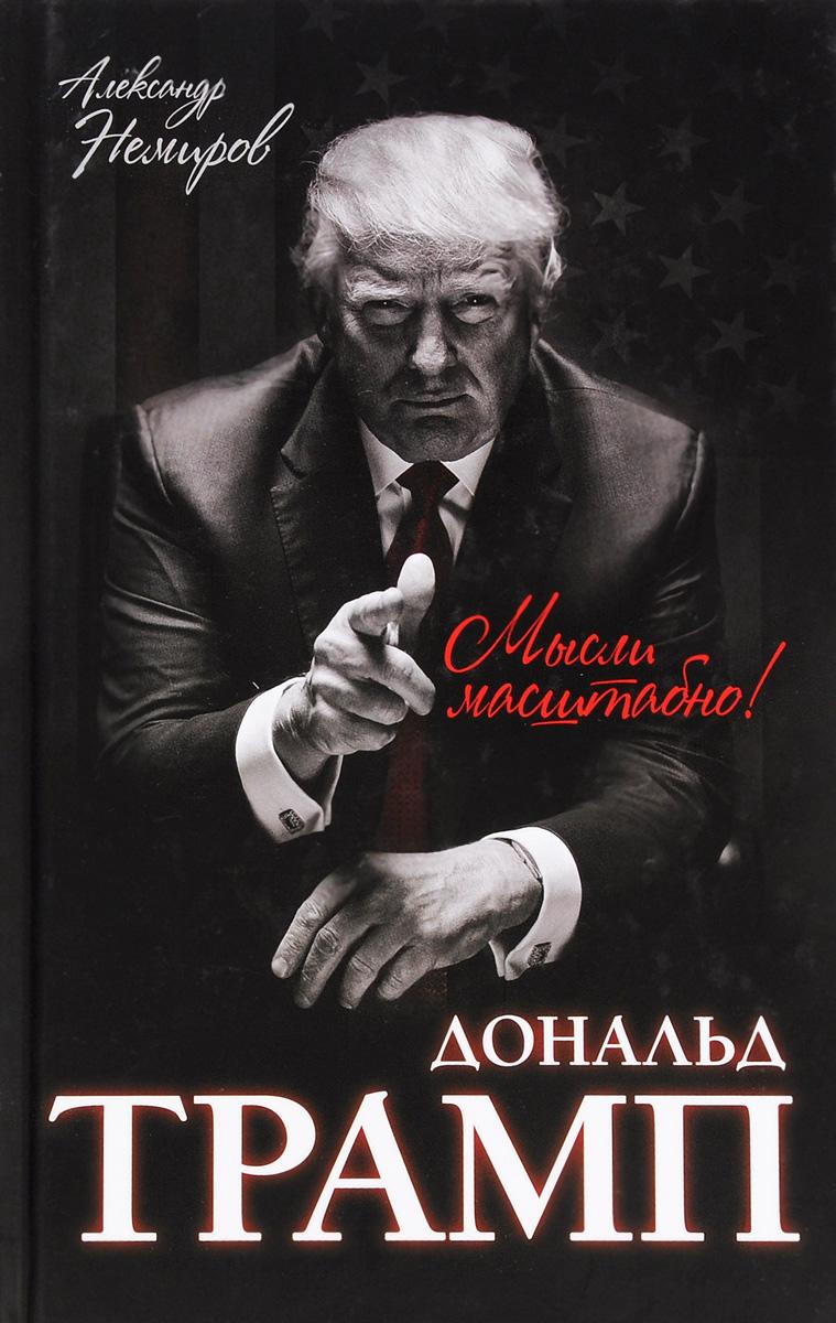 Дональд Трамп. Мысли масштабно ( 978-5-906861-52-8 )
