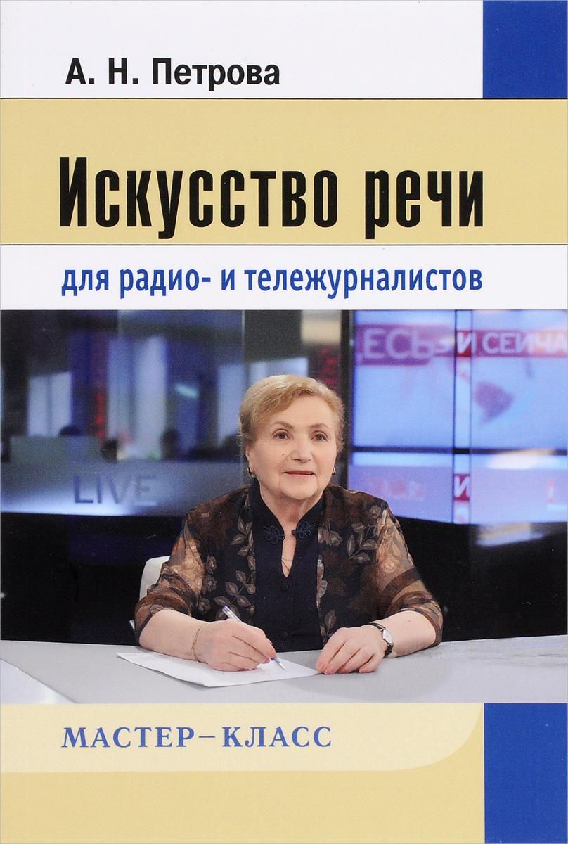 Искусство речи для радио- и тележурналистов ( 978-5-7567-0830-1 )
