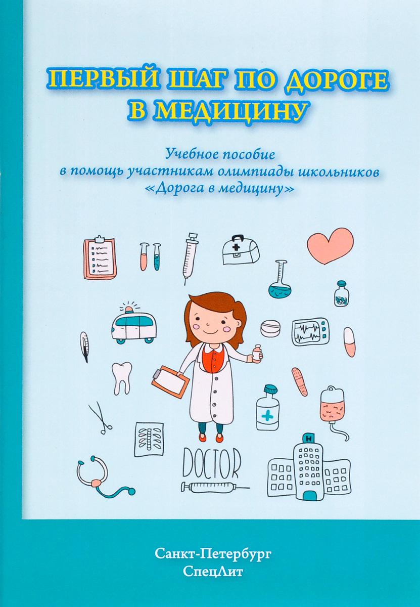 Первый шаг по дороге в медицину. Учебное пособие