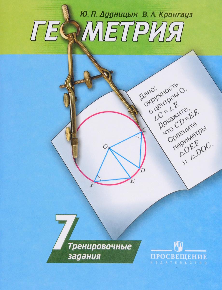 Геометрия. 7 класс. Тренировочные задания
