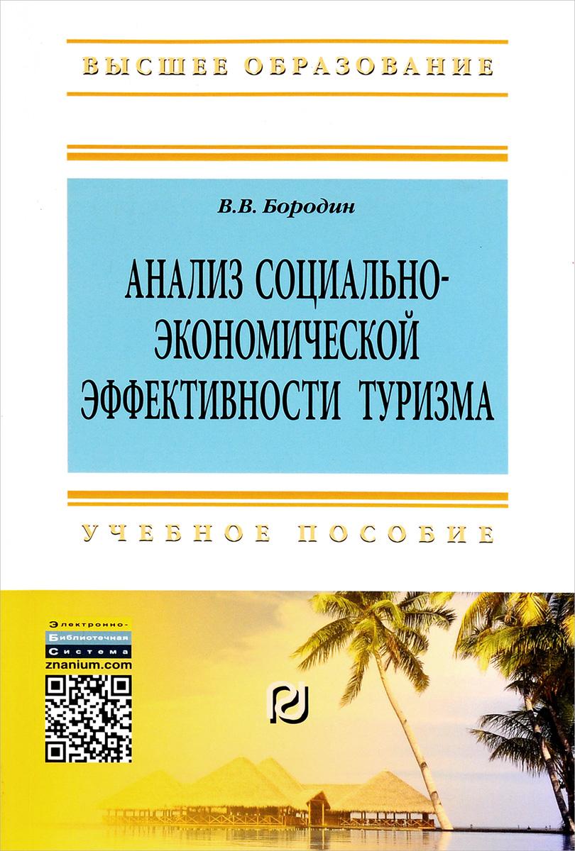 Анализ социально-экономической эффективности туризма. Учебное пособие