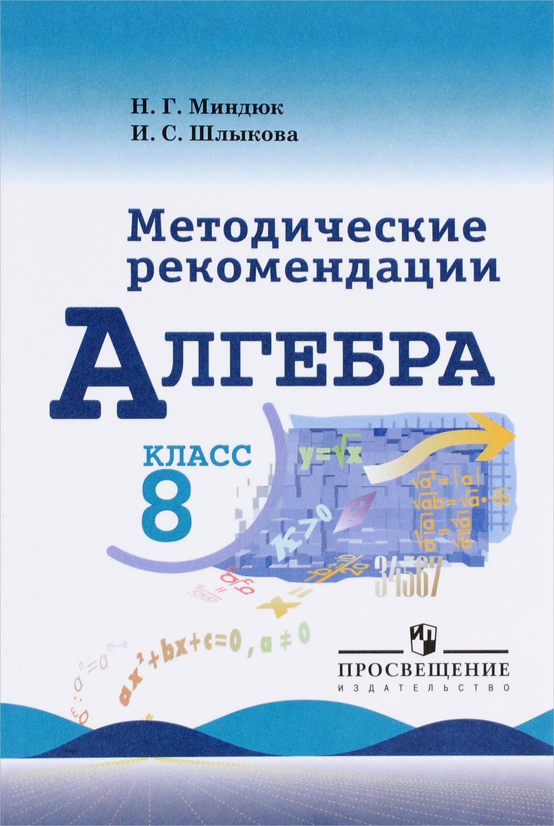 Алгебра. Методические рекомендации. 8 класс. Учебное пособие