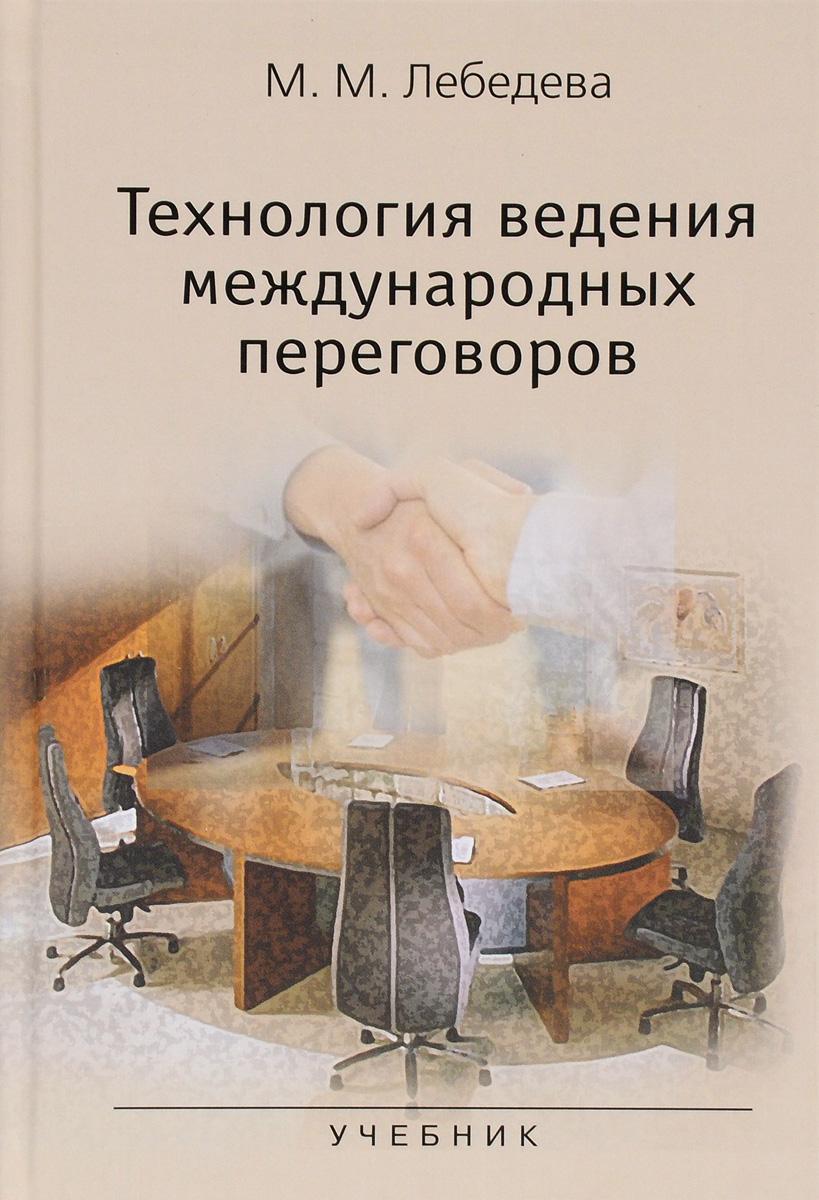 Технология ведения международных переговоров. Учебник