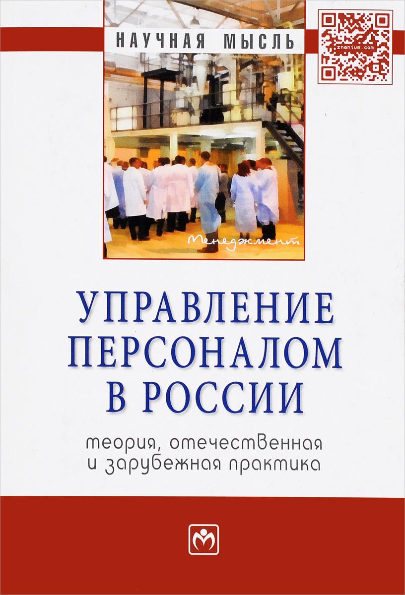 Управление персоналом в России. Теория, отечественная и зарубежная практика. Книга 2 ( 978-5-16-009810-4 )