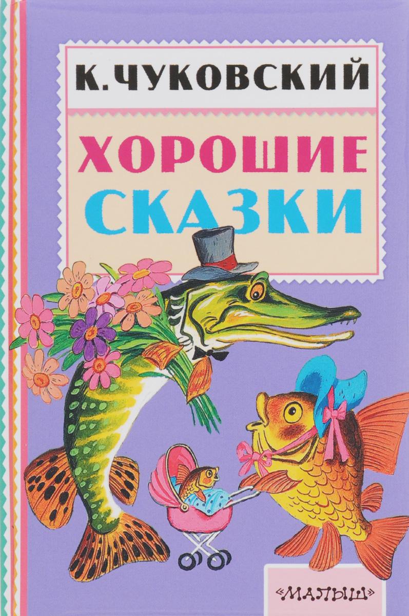 Хорошие сказки12296407Малыши любят сказки в стихах они легко запоминают понравившиеся строчки, с удовольствием рассказывают их маме и бабушке. В нашей книге чудесные сказки К.Чуковского, они сразу же станут любимыми у малышей, ведь это знаменитые Муха-Цокотуха, Тараканище, Мойдодыр и Путаница. С такой замечательной книжкой малыш долго не расстанется.