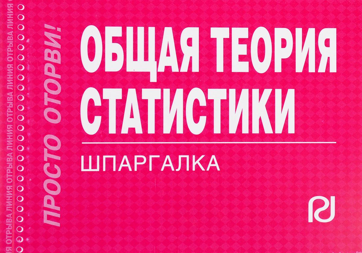 Общая теория статистики. Шпаргалка ( 978-5-369-00043-4 )