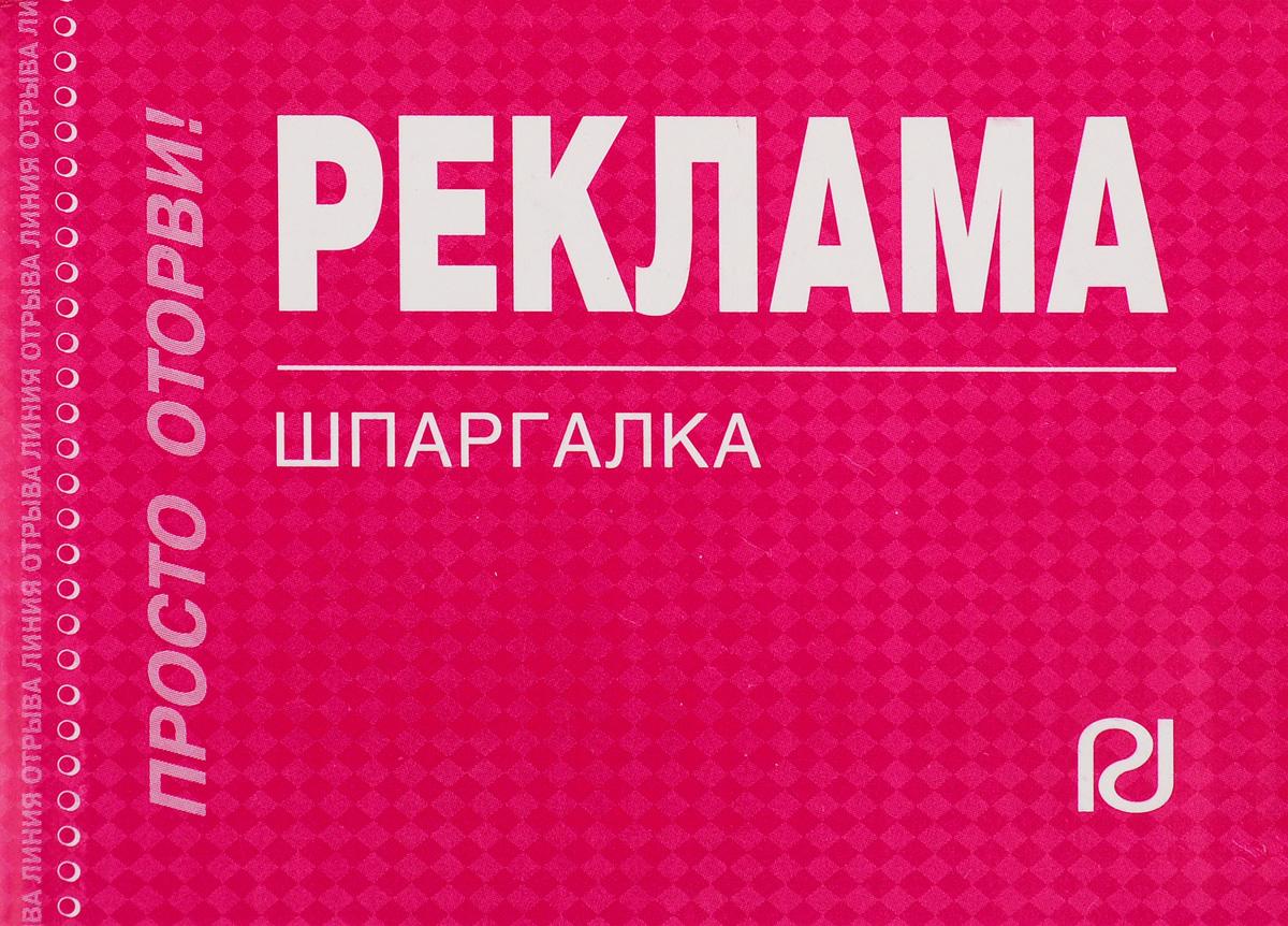Реклама. Шпаргалка