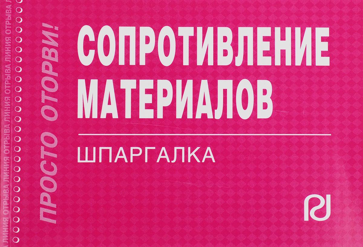 Сопротивление материалов. Шпаргалка ( 978-5-369-00396-1 )