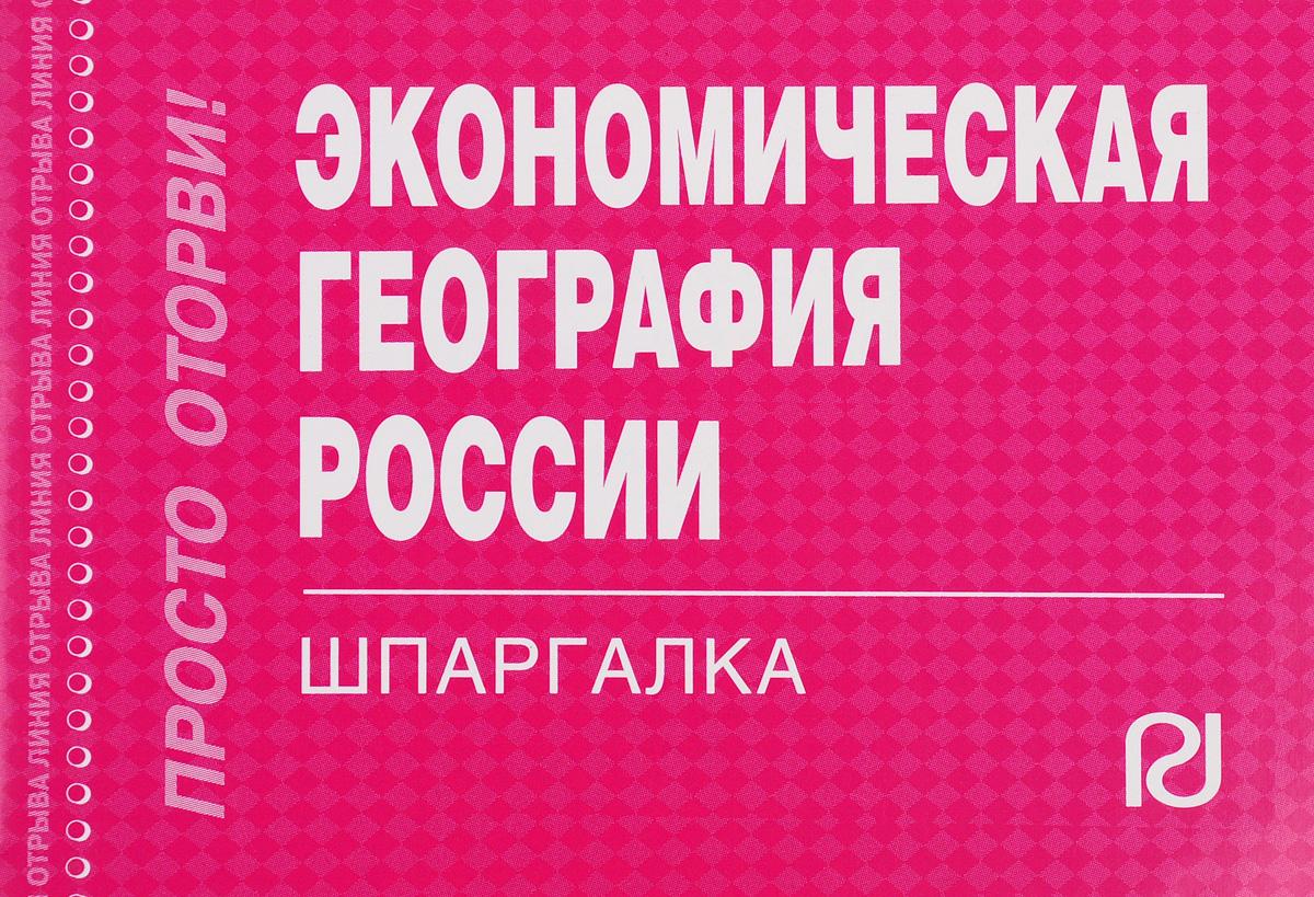 Экономическая география России. Шпаргалка