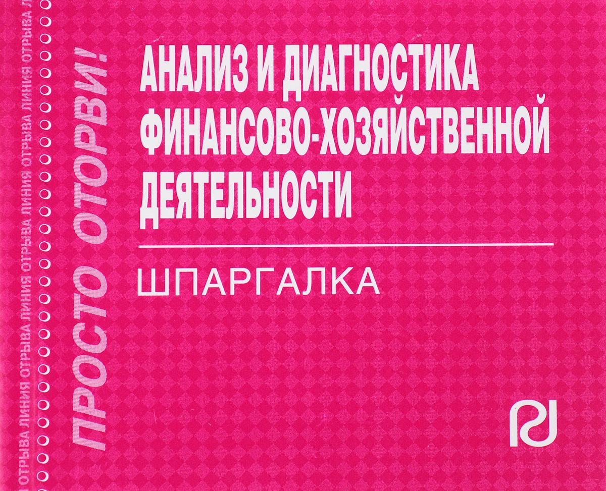 Анализ и диагностика финансово-хозяйственной деятельности. Шпаргалка