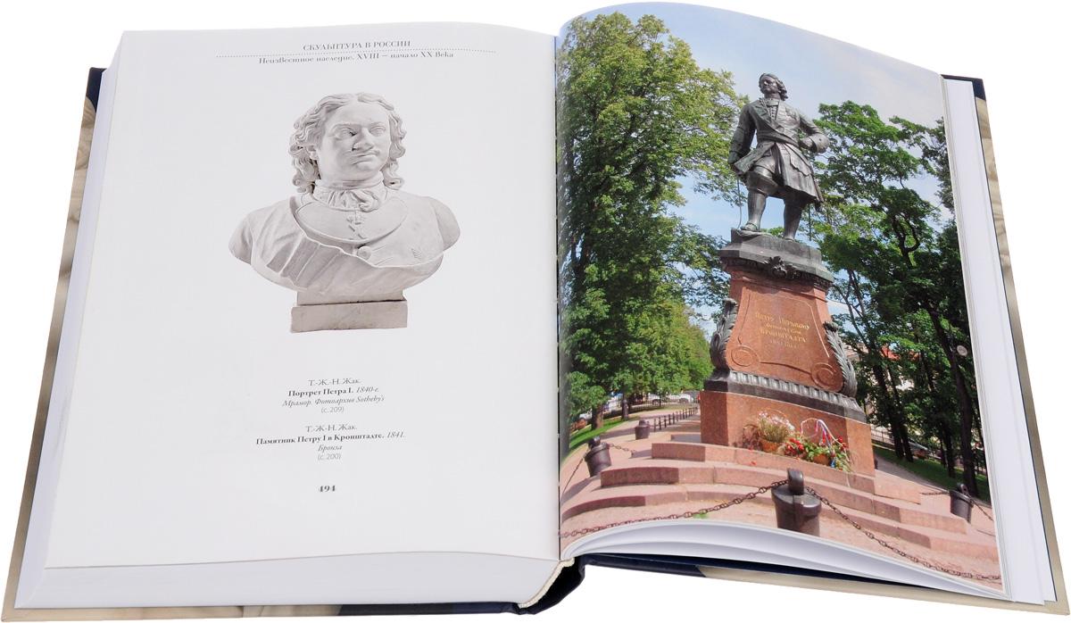 Скульптура в России. Неизвестное наследие. XVIII - начало XX века