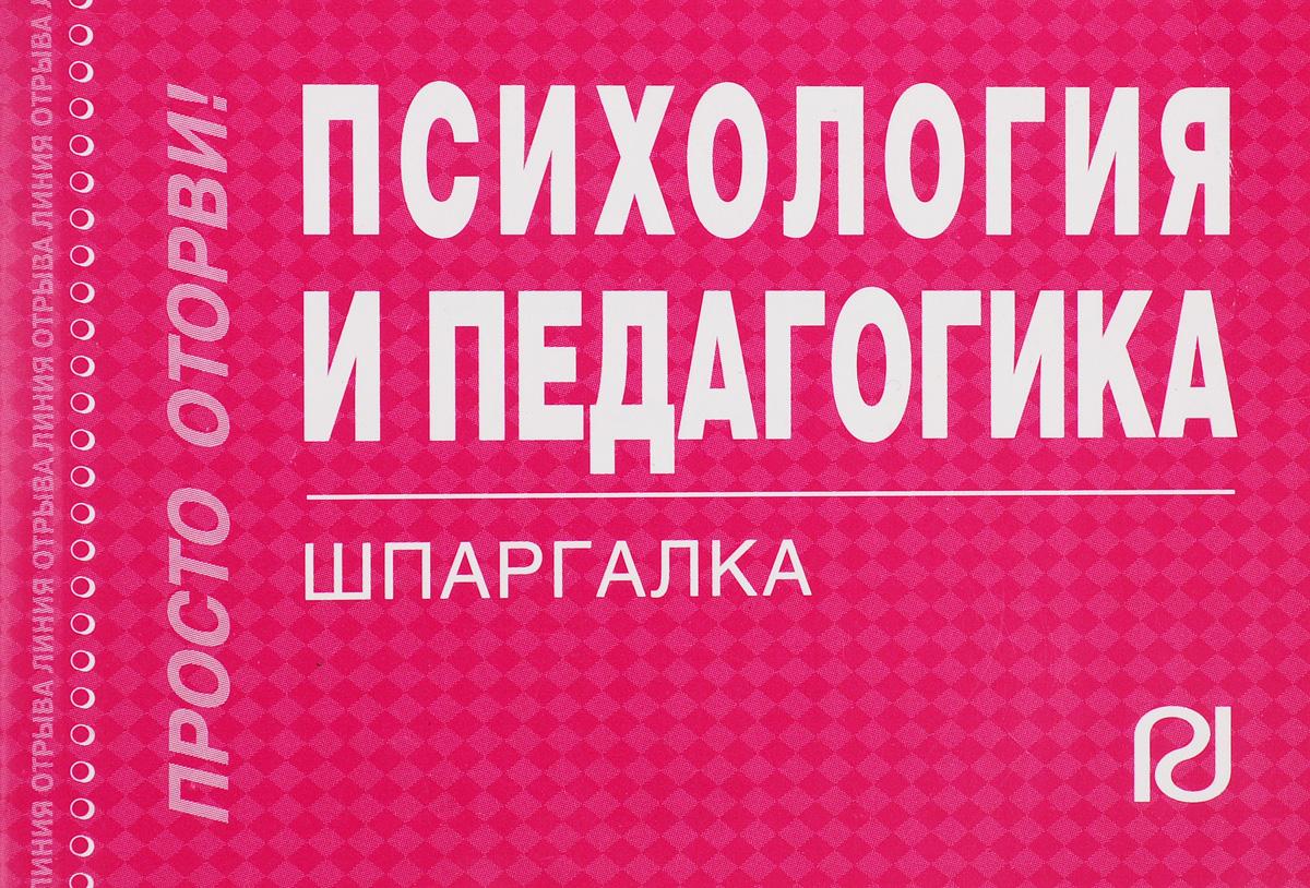 Психология и педагогика. Шпаргалка ( 978-5-369-00274-2 )